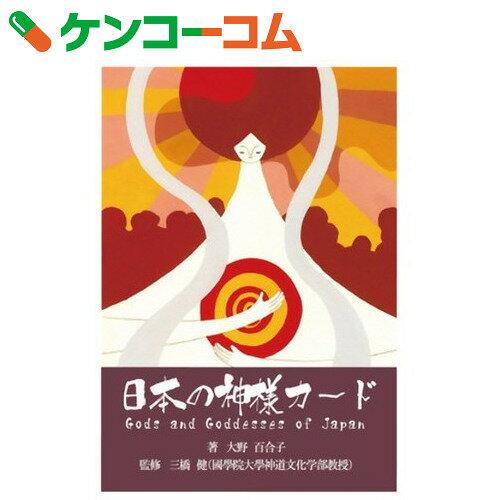 日本の神様カード[ヴィジョナリー・カンパニー 占いカード]【3_k】【送料無料】...:kenkocom:11029766