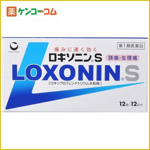 【第1類医薬品】ロキソニンS 12錠[ケンコーコム ロキソニン 痛み止め]【rank】【8_k】★要メール確認 薬剤師からお薬の使用許可がおりなかった場合等はご注文は全キャンセルとなります