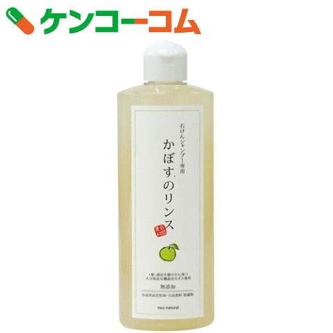 ネオナチュラル かぼすのリンス(石鹸シャンプー用リンス) 300ml