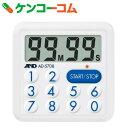 A&D 防滴タイマー AD-5708[A&D(エーアンドデイ) キッチンタイマー(デジタル)]【あす楽対応】