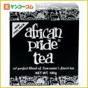 アフリカンプライドティー 100g/アフリカンプライド/紅茶/税込2052円以上送料無料アフリカンプライドティー 100g[【HLS_DU】アフリカンプライド 紅茶]