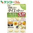 リセットボディ 豆乳と野菜のハードクラッカー 4袋[リセットボディ カロリーコントロール菓子]【あす楽対応】