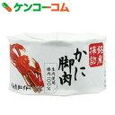 日本海名産 紅ずわいがに(脚肉) 120g[ミナト商会 カニ缶(かに缶)]