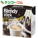 ブレンディ スティック エスプレッソ・オレ 微糖 8.5g×30本入[AGF ブレンディ スティックコーヒー]【あす楽対応】