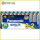 パナソニック アルカリ乾電池 EVOLTA(エボルタ) 単4形 8本+2本パック LR03EJSP/10S[エボルタ 単4乾電池 防災グッズ]【あす楽対応】