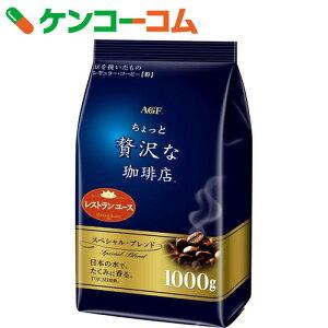 マキシム レギュラー コーヒー スペシャル ブレンド