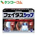 【第2類医薬品】フェイタスシップ 24枚入[フェイタス 肩こり・腰痛・筋肉痛/冷感シップ(冷湿布)/フェルビナク配合]【送料無料】