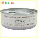 ツナカン(エキストラバージンオリーブオイル使用) 70g/ヴィボン/ツナ缶/税抜1900円以上送料無料