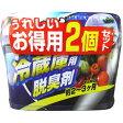 炭の冷蔵庫用脱臭剤 2個セット[消臭剤 冷蔵庫・冷凍庫用]