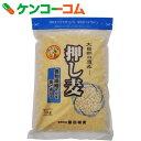 藤田精麦 押し麦(押麦) 1kg[藤田精麦 国産はだか麦 押麦(押し麦) 大麦]【あす楽対応】
