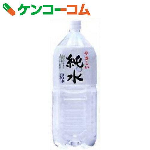 やさしい純水 2L×6本[水 ミネラルウォーター 防災グッズ]...:kenkocom:11054317
