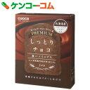 クオカ プレミアム 食パンミックス しっとりチョコ 1斤分 250g[cuoca(クオカ) ホームベーカリー用パンミックス粉]