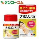 【第3類医薬品】ナボリンS 180錠[エーザイ ナボリン ビタミン剤/手足のしびれ・神経痛