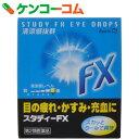 【第2類医薬品】スタディ-FX 15ml[スタディー 目薬・洗眼剤/目薬/パソコンや紫外線などの光線による目の疲れ]