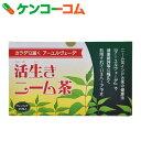 ニーム 活生きニーム茶 50g(2g×25包)[ニーム葉]