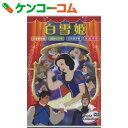 ワールドコレクション 白雪姫[CD・DVD(キッズ)]