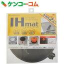 IHマット NEZU/KURO お徳用2枚入[IHガード板]【送料無料】