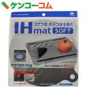 IHマットソフト NEZU