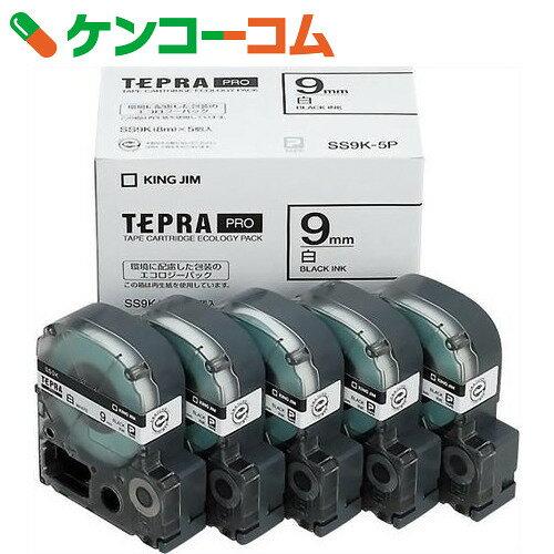キングジム テプラPROテープ エコパック 5個入 SS9K-5P(白/黒文字 9mm幅)【送料無料】