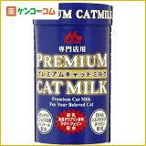 森乳 プレミアムキャットミルク 150g[【HLSDU】ミルク]【あす楽対応】