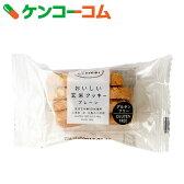 おいしい玄米クッキー プレーン 8枚入り[ケンコーコム マイセン 玄米菓子 お菓子]