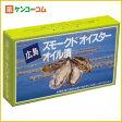 広島 スモークドオイスターオイル漬 75g[広島 珍味(おつまみ)]【あす楽対応】