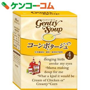 ジェントリースープ ポタージュ