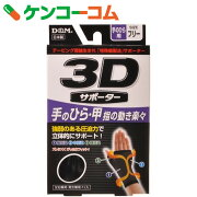 3Dサポーター 手のひら用 フリーサイズ 黒