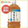 サントリー 胡麻麦茶 1L×12本[胡麻麦茶 血圧が高めの方に 特定保健用食品(トクホ)]【送料無料】