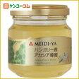 明治屋 ハンガリー産アカシア蜂蜜 120g[明治屋 アカシアはちみつ ハチミツ 蜂蜜]【あす楽対応】