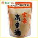 マルクラ 玄米あま酒 250g[マルクラ 甘酒 あま酒 あまざけ ケンコーコム]【あす楽対応】