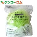 プティクルジール ミニシャボンボール(洗顔泡立て用) グリーン[マーナ 洗顔用 泡立てネット]