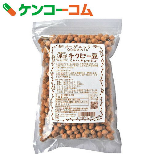 桜井食品 オーガニック チクピー豆 500g[ケンコーコム 桜井食品 ひよこ豆(ガルバンゾ…...:kenkocom:11170983