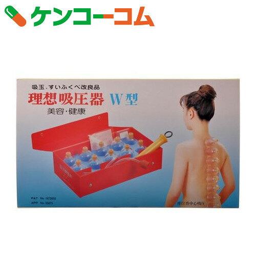 リソー吸圧器 W型セット[リソー]【送料無料】 リソー吸圧器 W型セット/リソー/吸玉健康器(カッピング)/送料無料手