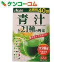 青汁と21種の野菜 3.3g×40袋[大麦若葉青汁]
