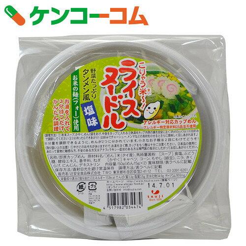 ライスヌードル塩味 50g[ケンコーコム 辻アレルギー食品研究所 米粉パスタ]...:kenkocom:11169987