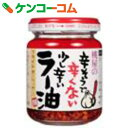 桃屋 辛そうで辛くない少し辛いラー油 110g[桃屋 食べるラー油]【あす楽対応】