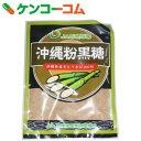 沖縄黒糖 粉 70g[JAおきなわ 黒糖(黒砂糖)]