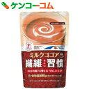 ブルボン ミルクココア繊維習慣 150g[ブルボン おなかの調子を整える 特定保健用食品(トクホ)]