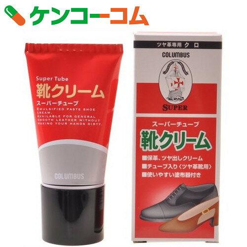 コロンブス スーパーチューブ 靴クリーム クロ 50g[コロンブス 保革剤]【あす楽対応】