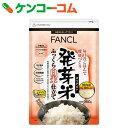 ファンケル発芽米 ふっくら白米仕立て 950g[ファンケル 発芽玄米]【あす楽対応】