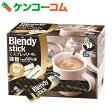 ブレンディ スティック エスプレッソ・オレ 微糖 8.5g×100本[AGF ブレンディ コーヒー(インスタント)]【ag09ak】【あす楽対応】