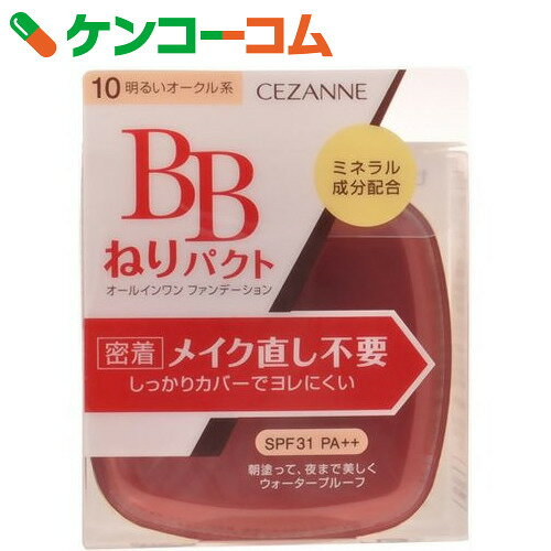 セザンヌ(CEZANNE) BBねりパクト 10[セザンヌ BBクリーム UVケア 紫外線対策]【あす楽対応】