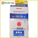 アミノパーフェクト トータルサポート 96.6g[【HLSDU】ヤクルト アミノパーフェクト アミノ酸]