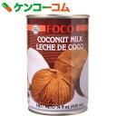 フォコ ココナッツミルク 400ml[ケンコーコム フォコ ココナッツミルク ココナッツ]
