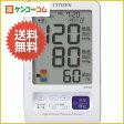 シチズン 上腕式電子血圧計 CH551[上腕式血圧計]【送料無料】