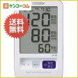 シチズン 上腕式電子血圧計 CH550[上腕式血圧計]【送料無料】