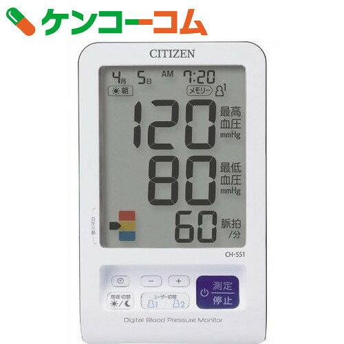 シチズン 上腕式電子血圧計 CH551[上腕式血圧計]【あす楽対応】【送料無料】