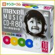 マクセル 音楽用CD-R 80分 10枚パック A80MIX.S1P10S[日立マクセル maxell 音楽用CD-R]【あす楽対応】