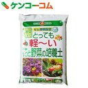 SUNBELLEX とっても軽ーい花と野菜の培養土 25L[SUNBELLEX 専用土 野菜]